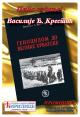 Зашто сам потписао апел за одбрану јасеновачких новомученика