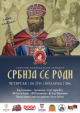 Видовдански концерт Србија се роди