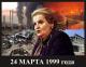 Годишњица бомбардовања Србије