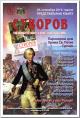 Промоција књиге о Суворову - Сурчин, храм свете Петке