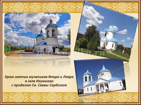 Старо Србско подворје са црквом Светог Саве Србског