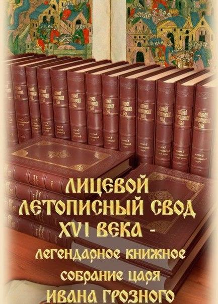 Факсимилско издање Лицевог свода које је 2008. године изашло у издању Актеона