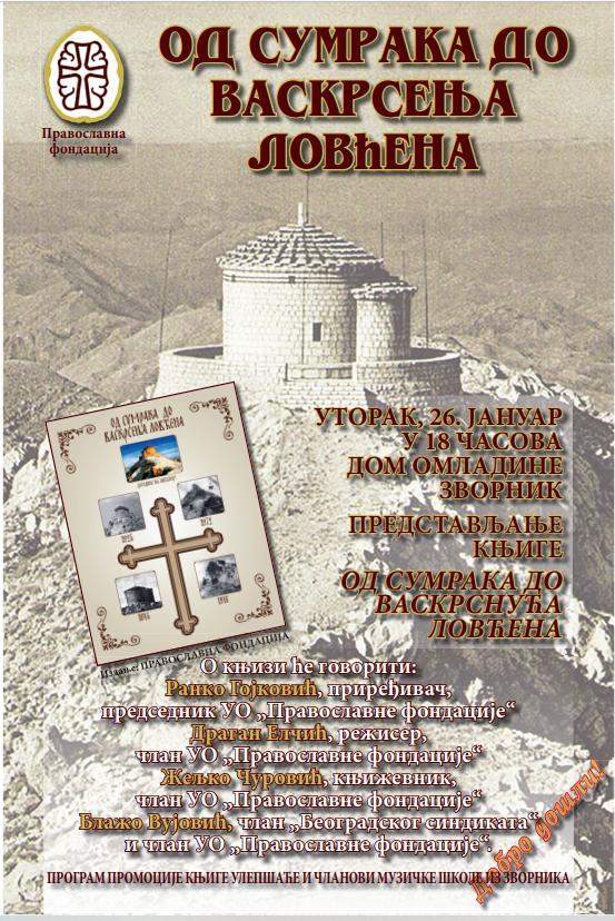 Православна фондација у Зворнику